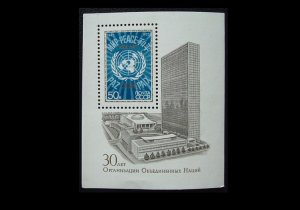 RUSSIA 30th ANNIVERSARY UNITED NATIONS STAMP 1975