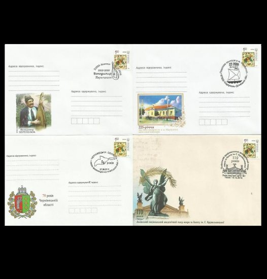 UKRAINE FOUR POSTAL STATIONARY COMMEMORATIVE POSTAL COVERS AND CANCELLATIONS 2010