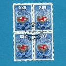 RUSSIA SOVIET UNION CCCP 25th CONFERENCE COMMUNITY FOR ECONOMIC AID STAMPS 1984