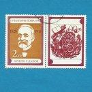 BULGARIA 150th ANNIVERSARY BIRTH OF HRISTO G DANOV STAMP 1978