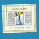 MOLDOVA 20th ANNIVERSARY INDEPENDENCE OF MOLDOVA STAMP MINIPAGE 2011