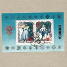 NORTH DPR KOREA SARAJEVO WINTER OLYMPICS TWO STAMP MINIPAGE 1984