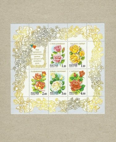 RUSSIA THE ROMANTIC ROSE STAMPS 1999