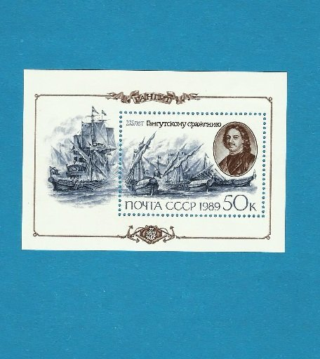 RUSSIA SOVIET UNION WARSHIPS BATTLE OF GANGUT STAMP MINIPAGE 1989