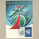 RUSSIA SOVIET UNION COSMONAUTICS DAY 1978 MAXIMUM CARD 1978