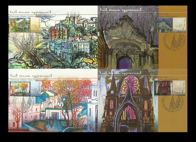 UKRAINE SET OF FOUR KIEV THROUGH THE EYES OF ARTISTS MAXIMUM POST CARDS 2006