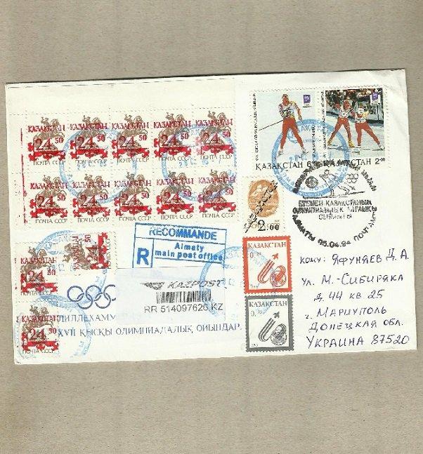 KAZAKHSTAN LILLEHAMMER WINTER OLMPICS POSTAL COVER 1994