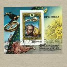 NORTH DPR KOREA 350th ANNIVERSARY OF THE DEATH JOHANNES KELPER UNPERFORATED STAMP MINIPAGE 1980