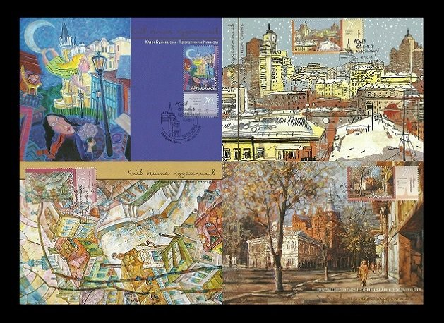 UKRAINE SET OF FOUR KIEV THROUGH THE EYES OF ARTISTS MAXIMUM POST CARDS 2007
