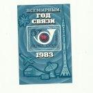 SOVIET UNION RUSSIA WORLD COMMUNICATIONS YEAR STAMP BLOCK 1983