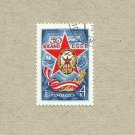 RUSSIA SOVIET UNION 50th ANNIVERSARY OF SOVIET FORCES SOCIETY STAMP 1977