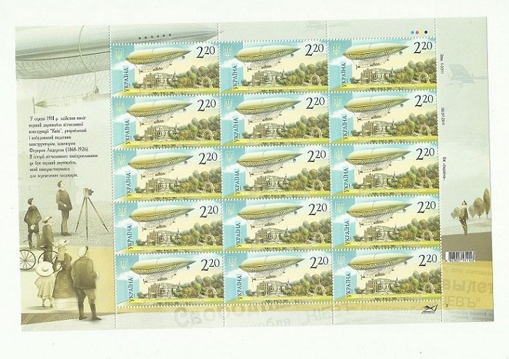 UKRAINE CENTENARY OF FIRST FLIGHT OF DIRIGIBLE BALLOON IN KIEV UKRAINE STAMPS 2011