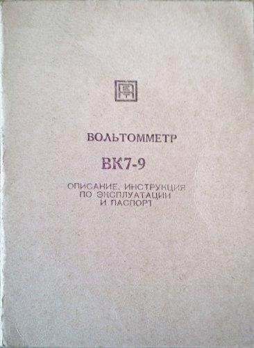 Voltohmmeter VK7-9 - �ол��омме�� ��7-9, service manual