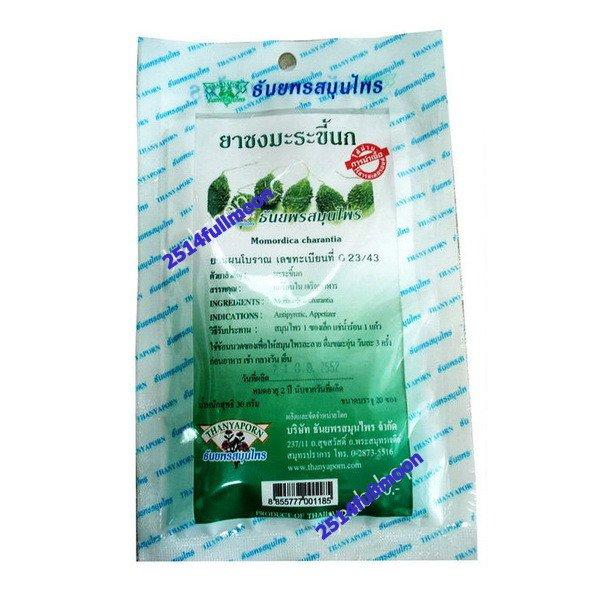60 Teabags Herbal Momordica Charantia Tea Lower Blood Sugar Toxins Herbal