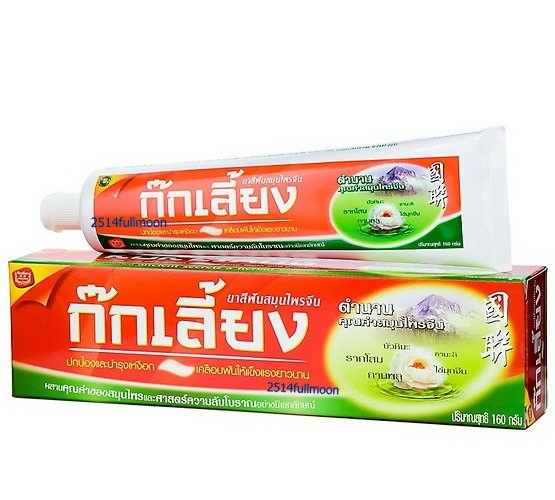 160 g. KOKLIANG Chinese Herbal Toothpaste