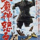 Daimajin - The Return Of Giant Majin (1966)  DVD