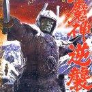 Daimajin - Majin Strikes Again (1966)  DVD