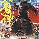 Daimajin - Monster Of Terror (1966)  DVD