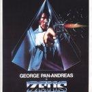 Crime Killer (1985) - George Pan Andreas  DVD