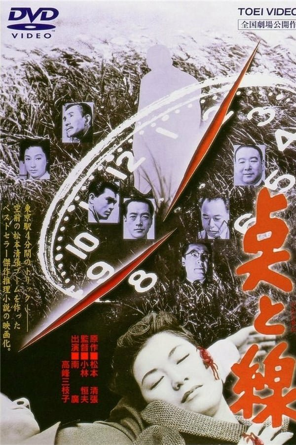 Ten To Sen AKA Points And Lines (1958) - Hiroshi Minami  DVD