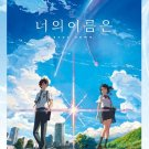 Shinkai Makoto Your Name 1000 pieces Jigsaw Puzzles+Box+Poster+Coating gel