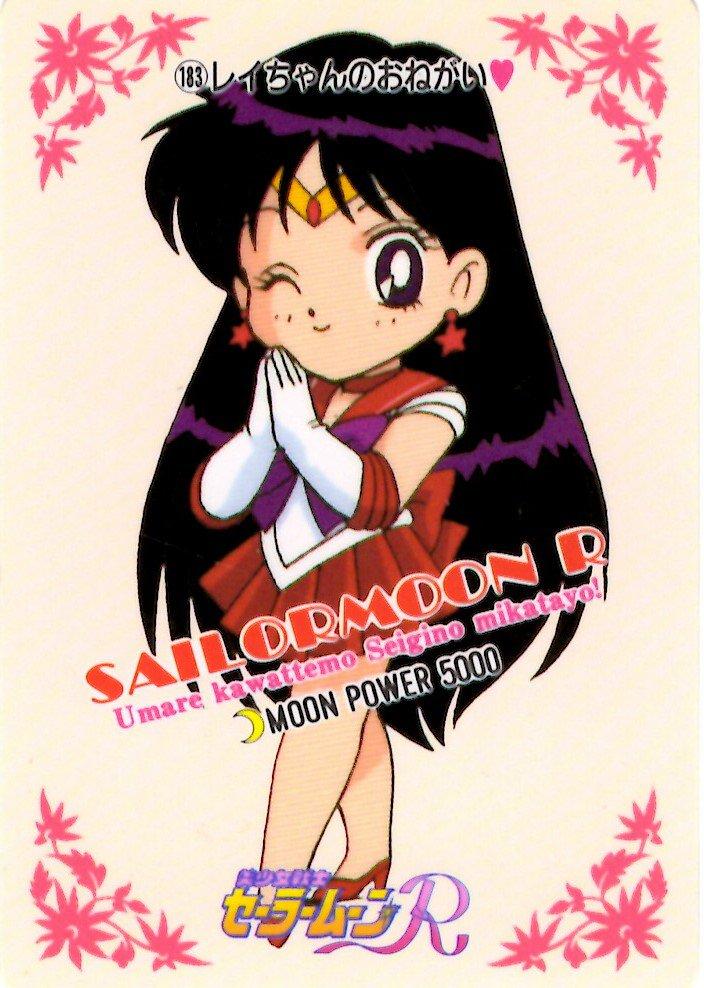 Sailor Moon PP 4 Card 183