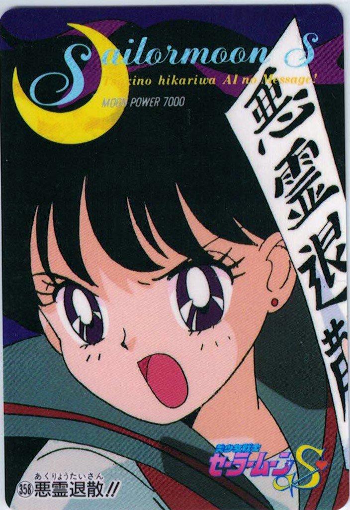 Sailor Moon PP 7 Card 358