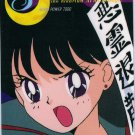 Sailor Moon PP 7 Card 358