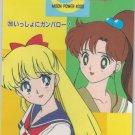 Sailor Moon PP 5 Card 253