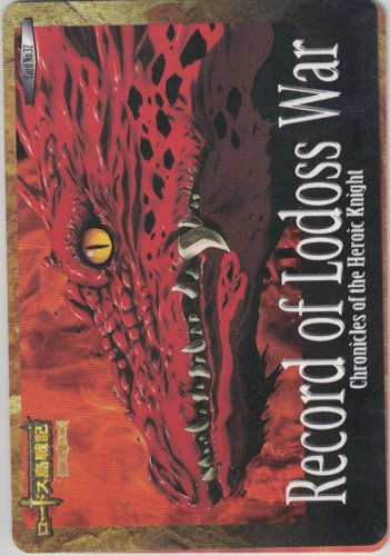 Record of Lodoss War PP card 32
