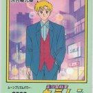 Sailor Moon PP 1 Card #24