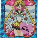 Sailor Moon Stars mini PP Prism card 1
