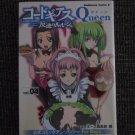 Brand NEW | Code Geass: Queen Volume 4, Official anthology - Japanese Manga
