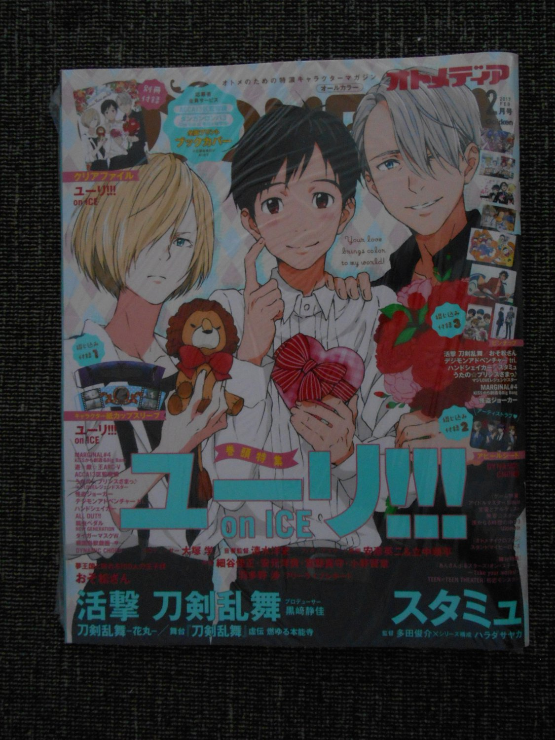 Otomedia February 2017 - Anime Magazine - Yuri!!! on Ice clear file Brand NEW | Japanese Magazine