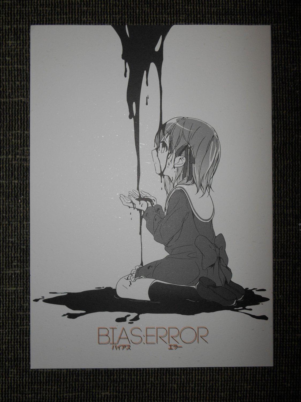 Fate Zero Doujinshi - Kariya � Sakura doujinshi - BIAS:ERROR - Rare - 2012 - Used