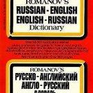 Romanov's Russian/English Dictionary by A. S. Romanov and A. C. Pomahoba...