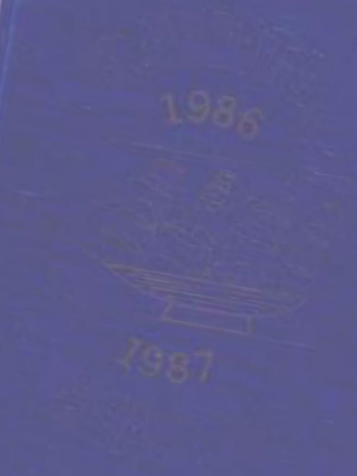 1987 Bowditch Middle School Yearbook ~ Foster City Cal