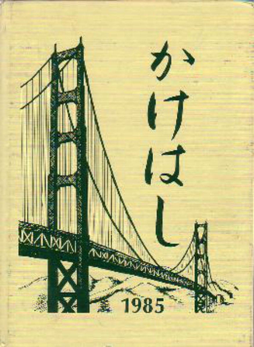1985 Golden Gate Institute Yearbook ~ San Francisco CA