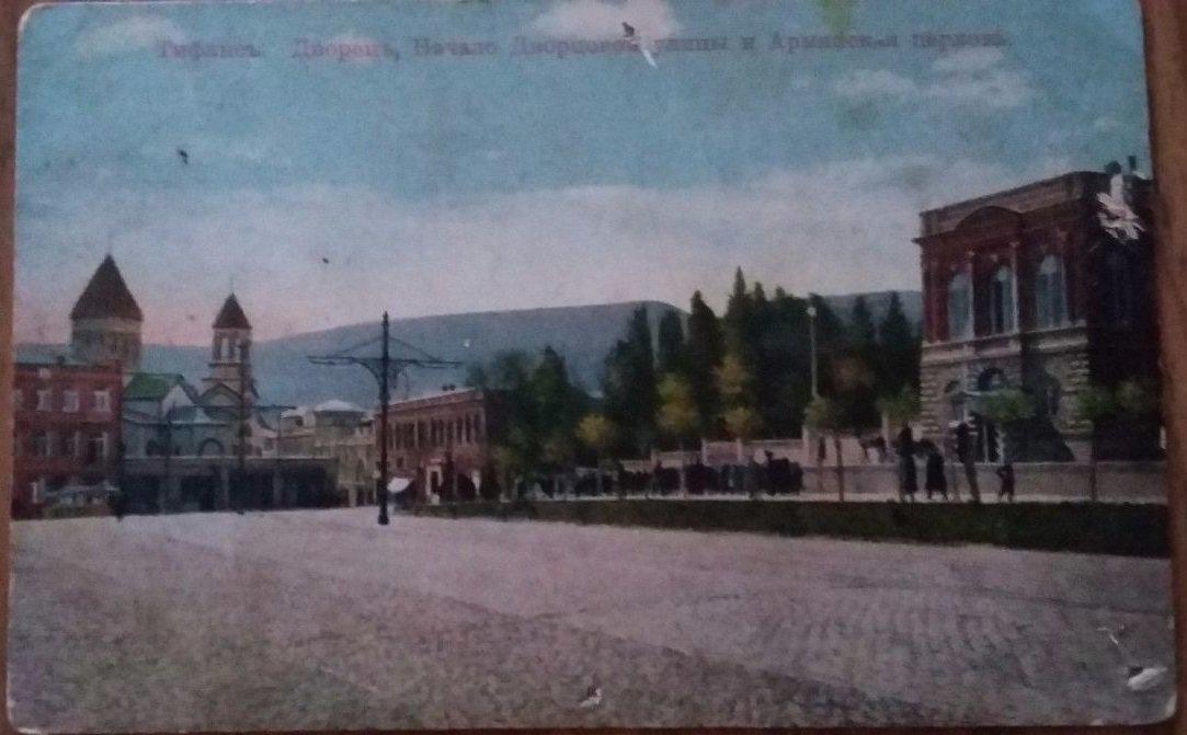"Russian postcard ""Tifliss. Beginning of the Palace street"""