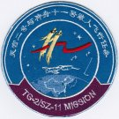 Shenzhou 11 Tiangong 2 TG-2 SZ-11 Mission China Human Space Flights Embroidered Patch