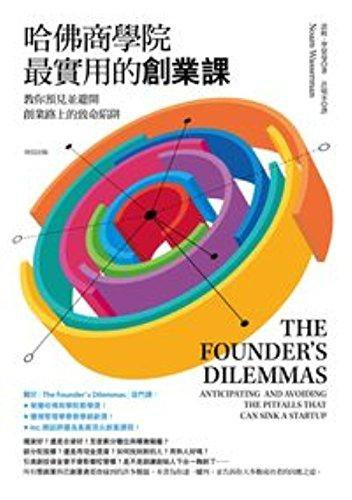 THE FOUNDER DILEMMAS: ANTICIPATING AND AVOIDING THE PITFALLS THAT CAN SINK A STARTUP