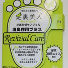 Revival Care for remove foot Horny Herbal Pouches