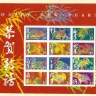 USPS SHEET of USA Chinese (Lunar) New Year - 1 sheet
