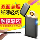 The new ultra - thin induction cigarette lighter lighters can change tungsten double - sided ci
