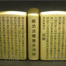 Lighter prajnaparamita jackfruit heart sutra BC3446