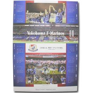 08 Marinos Poster Calendar