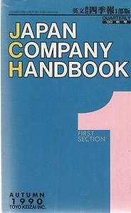 Japan Company Handbook Autumn 1990 Toyo Keizai Inc First Section Quarterly