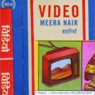 Video by Meera Nair - A Novel in Trade Paperback