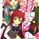 Hataraku Maou Sama Anime Art 32x24 Poster Decor