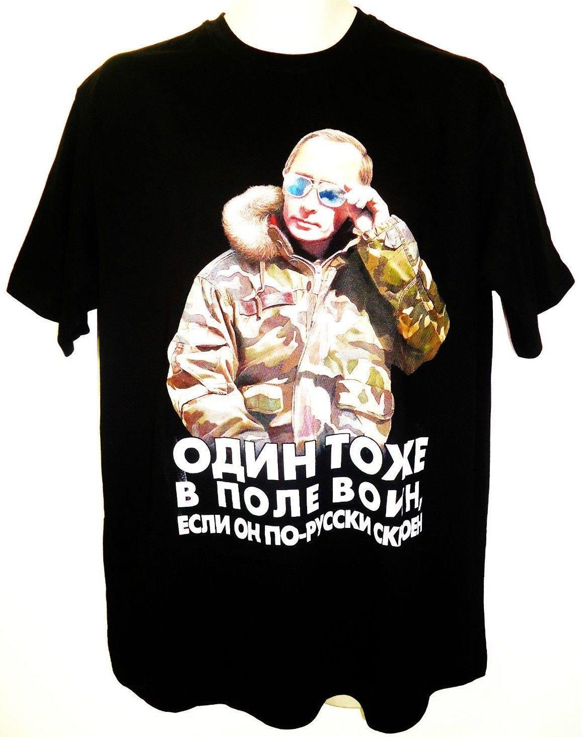 VLADIMIR - PUTIN - RUSSIA - MEDIUM - CAMO - BLACK - MILITARY - T-SHIRT - NEW